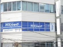【店舗写真】アパマンショップ京橋京阪モール前店(株)アーサメジャー