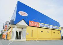 【店舗写真】(株)小白川不動産情報センター