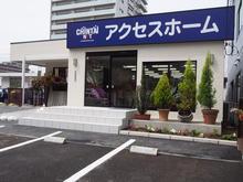 【店舗写真】(株)アクセスホーム