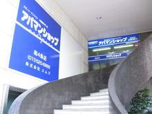 【店舗写真】アパマンショップ南4条店(株)エムズ