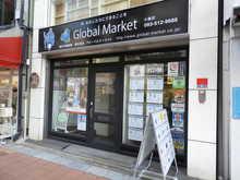 【店舗写真】(株)グローバルマーケット小倉店