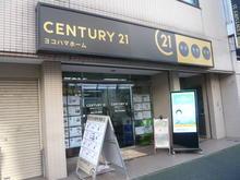 【店舗写真】センチュリー21(株)ヨコハマホーム
