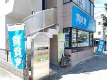 【店舗写真】賃貸館垂水店ルークスター(株)