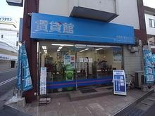 【店舗写真】賃貸館東加古川店ルークスター(株)