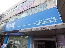 【店舗写真】賃貸館英賀保店ルークスター(株)