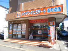 【店舗写真】(株)ハウジングエステート長町南店