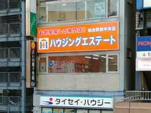 【店舗写真】(株)ハウジングエステート仙台駅前中央店