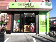 【店舗写真】加和太建設(株)ピタットハウス御殿場店