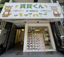 【店舗写真】賃貸くん売買くん 四ツ橋堀江店(株)3S