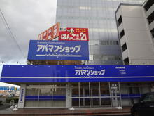 【店舗写真】アパマンショップ県庁前店栄心ホーム(株)