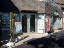 【店舗写真】ハッピーコム高松エステート(株)城東営業所