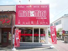 【店舗写真】ミニミニFC近江八幡店(株)コンクウェスト