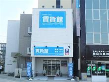 【店舗写真】賃貸館FCニーズホーム(株)