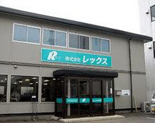 【店舗写真】(株)レックス