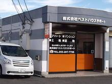 【店舗写真】(株)ベストハウスサポート