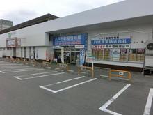 【店舗写真】八戸不動産情報館 八代産業(株)