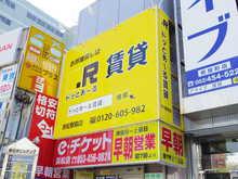 【店舗写真】ドッとあ~る賃貸浜松駅前店(株)ディーアール浜松