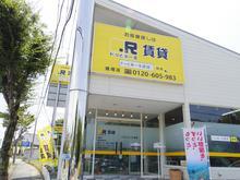 【店舗写真】ドッとあ~る賃貸浜松蜆塚店(株)ディーアール浜松