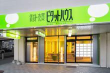 【店舗写真】ピタットハウス新札幌店(株)将軍ジャパン