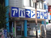 【店舗写真】アパマンプラザ浦安駅前店丸正商事(株)