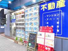 【店舗写真】(株)福一ホーム