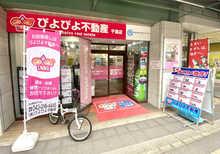 【店舗写真】(株)千葉ぴよぴよ不動産