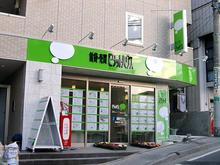 【店舗写真】ピタットハウス菊名西口店(株)ハマツーウェイ