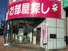 【店舗写真】家デパ岡崎支店松屋地所(株)