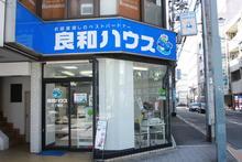 【店舗写真】(株)良和ハウス八丁堀店