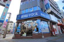 【店舗写真】(株)良和ハウス横川駅前店