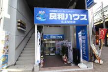 【店舗写真】(株)良和ハウス広島駅前店