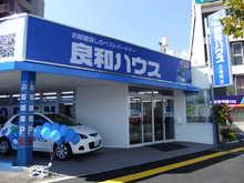 【店舗写真】(株)良和ハウス広島南店