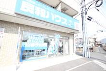 【店舗写真】(株)良和ハウス廿日市店