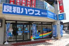 【店舗写真】(株)良和ハウス海田店