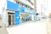 【店舗写真】(株)良和ハウス五日市店