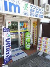 【店舗写真】(株)アルティム七条店