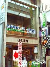 【店舗写真】(株)アルティム伏見店