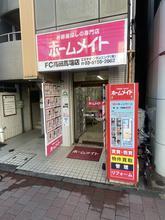 【店舗写真】ホームメイトFC高田馬場支店エスケイ・プランニング(有)