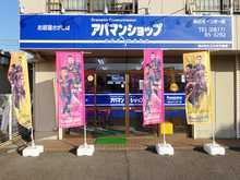 【店舗写真】アパマンショップ坂出北インター店(株)コスモ不動産