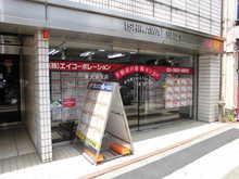 【店舗写真】(株)エイコーポレーション東大前支店