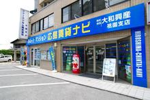 【店舗写真】広島賃貸ナビ (株)大和興産祇園支店