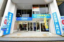 【店舗写真】広島賃貸ナビ (株)大和興産十日市店