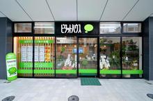 【店舗写真】ピタットハウス広島駅前店(株)大和興産