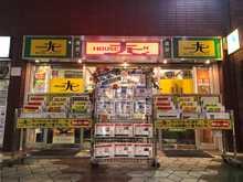 【店舗写真】(株)ハウス・ナビ葛西営業所