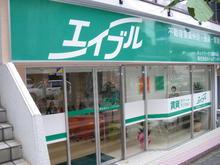 【店舗写真】エイブルネットワーク三島駅前店(株)ルーム・アシスト