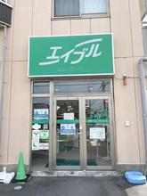 【店舗写真】エイブルネットワーク長泉なめり駅前店(株)ルーム・アシスト