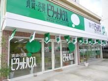【店舗写真】ピタットハウス新居浜店(株)グッド不動産