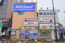 【店舗写真】アパマンショップ西新井店北澤商事(株)
