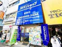 【店舗写真】アパマンショップ都島店(株)ミヤビエムエスコーポレーション