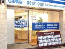 【店舗写真】アパマンショップ心斎橋店(株)ミヤビエムエスコーポレーション